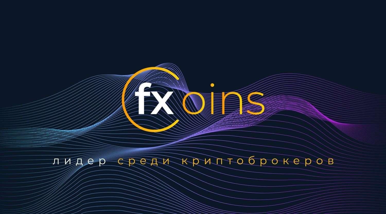 FXCoins - ваш проводник в мир криптовалют