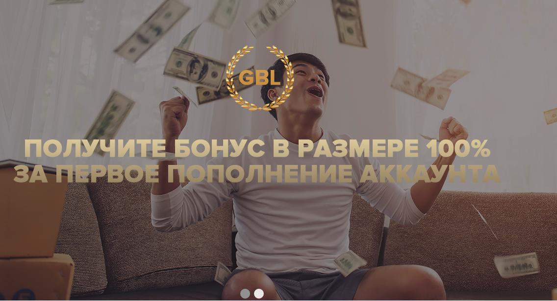 Инвестиционная компания «GBL investing»