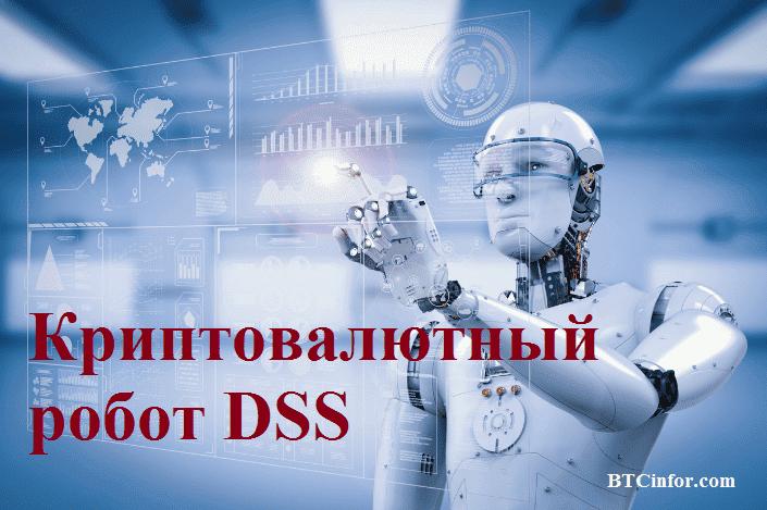 Криптовалютный робот DSS от Digital Smart System - отзыв о проекте