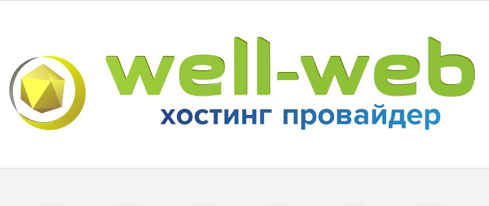 Well-Web - обзор хостинг-провайдера. Выбор хостинг-провайдера для своего сайта