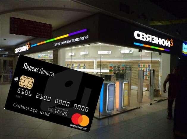 Яндекс.Деньги открыли продажи карт в магазинах «Связной»