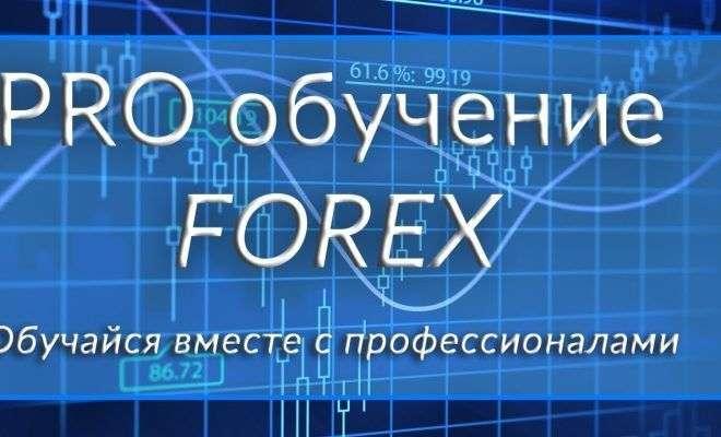 """Обучение """"Форекс"""": биржа с огромными амбициями"""